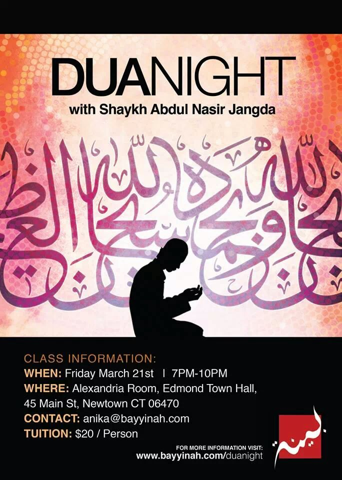 dua night